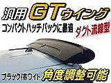 A.P.O(エーピーオー) GTウイング 黒♪汎用 ダクト付き 流線型 角度調整可能 リアウィング ブラック