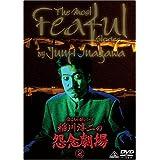 超こわい話シリーズ 稲川淳二の怨念劇場(2) [DVD]