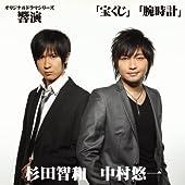 オリジナルドラマシリーズ「響演」 宝くじ/腕時計
