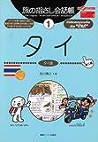 【バーゲンブック】 旅の指さし会話帳1 タイ 第二版