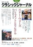 クラシックジャーナル (014)