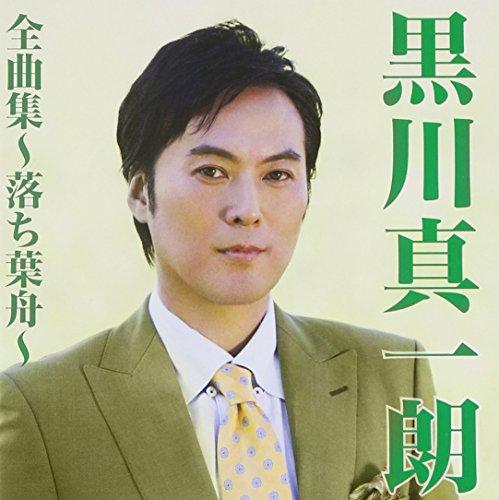 黒川真一朗全曲集~落ち葉舟~