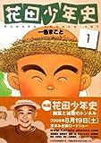 花田少年史(1) (モーニング KC)
