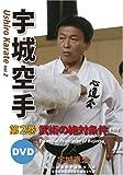 宇城空手 第二巻 [DVD]