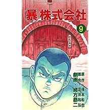マル暴株式会社9巻 (アウトロー・ロマン・シリーズ)