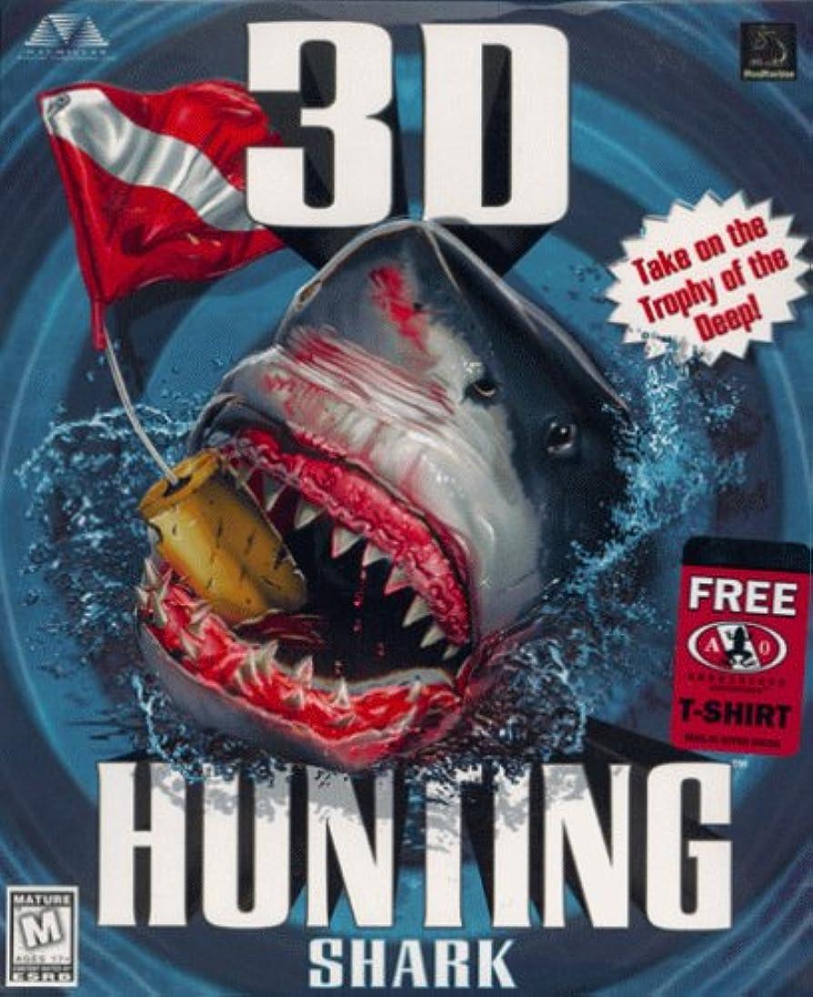 天才カイウス歯痛3d Hunting: Shark / Game