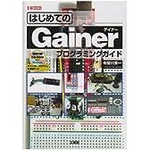 はじめてのGainerプログラミングガイド (I・O BOOKS)