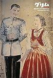 グリムSignboard Painter