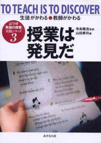 授業は発見だ―生徒がかわる・教師がかわる (記号研「英語の授業」実践シリーズ)