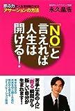 「NO」と言えれば人生は開ける! ―断る力で人生を好転させるアサーションの方法