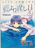 藍より青し 11―CD付初回限定版 (ジェッツコミックス)