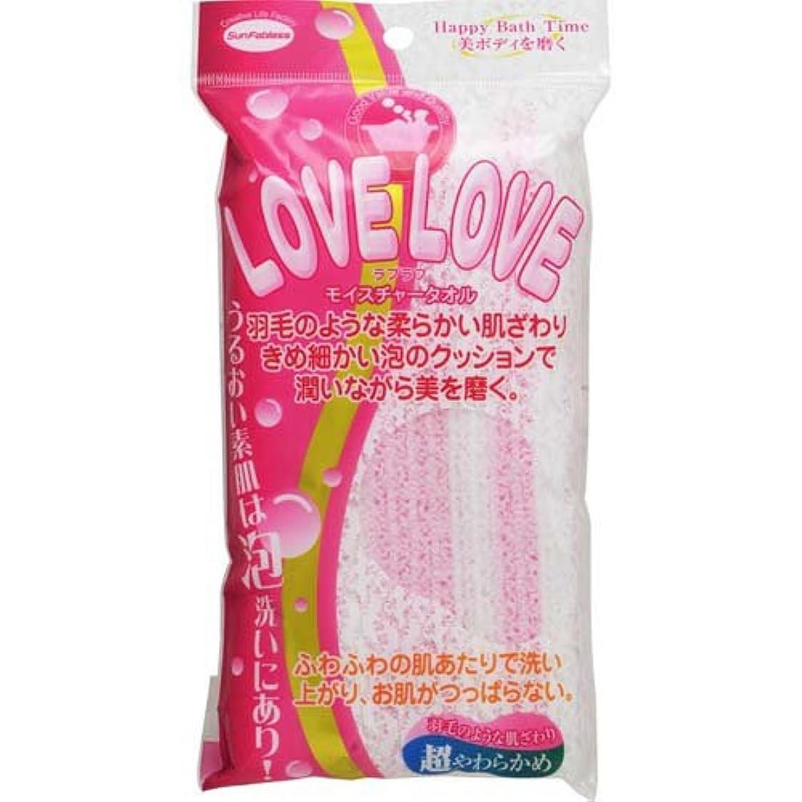 開始学校恩赦サンファブレス LOVE LOVE モイスチャーボディタオル(ピンク)