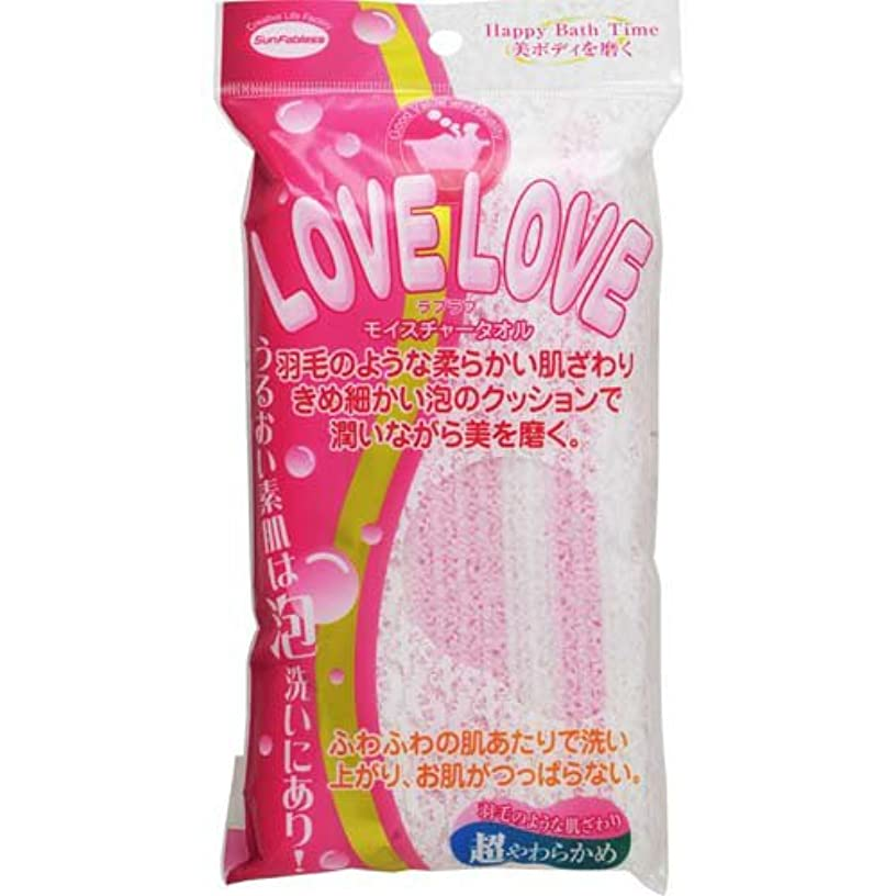 子孫サスペンション姉妹サンファブレス LOVE LOVE モイスチャーボディタオル(ピンク)