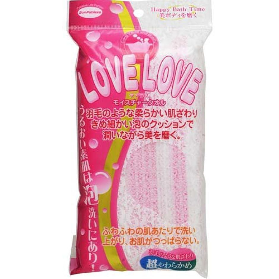 探検抹消払い戻しサンファブレス LOVE LOVE モイスチャーボディタオル(ピンク)