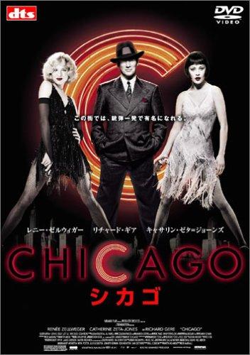 シカゴ 期間限定廉価版 [DVD]