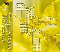 寧靜黄水晶~クリスタル・グローリー [Import]