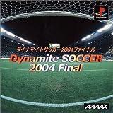 ダイナマイトサッカー2004ファイナル