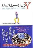 ジェネレーションY—日本を変える新たな世代