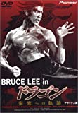 BRUCE LEE in ドラゴン 栄光への軌跡 デラックス版 [DVD]