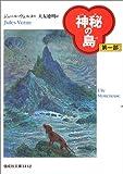 神秘の島〈第1部〉 (偕成社文庫)
