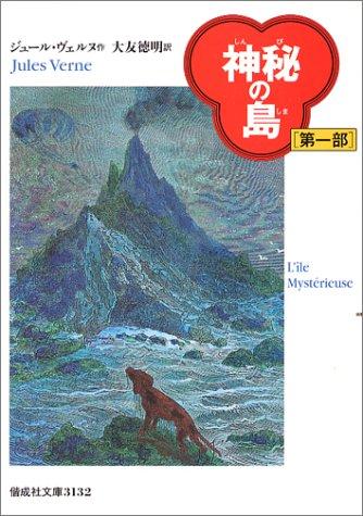 神秘の島〈第1部〉 (偕成社文庫)の詳細を見る