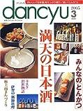 dancyu (ダンチュウ) 2005年 03月号