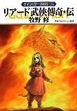 リアード武侠傳奇・伝—グイン・サーガ外伝〈24〉 (ハヤカワ文庫JA)