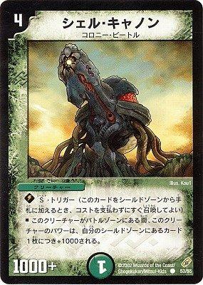 デュエルマスターズ/DM-04/53/C/シェル・キャノン