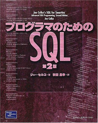 プログラマのためのSQL 第2版の詳細を見る