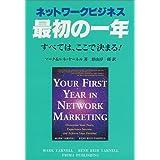 ネットワークビジネス最初の一年―すべては、ここで決まる!
