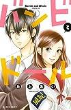 バンビとドール(1) (デザートコミックス)