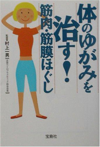 体のゆがみを治す!筋肉・筋膜ほぐし (宝島社文庫)の詳細を見る