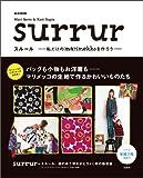 surrur スルール ―私だけのmarimekkoを作ろう― (e-MOOK) 画像