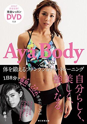 DVD付 Aya Body 体を鍛えるファンクショナル・トレーニング
