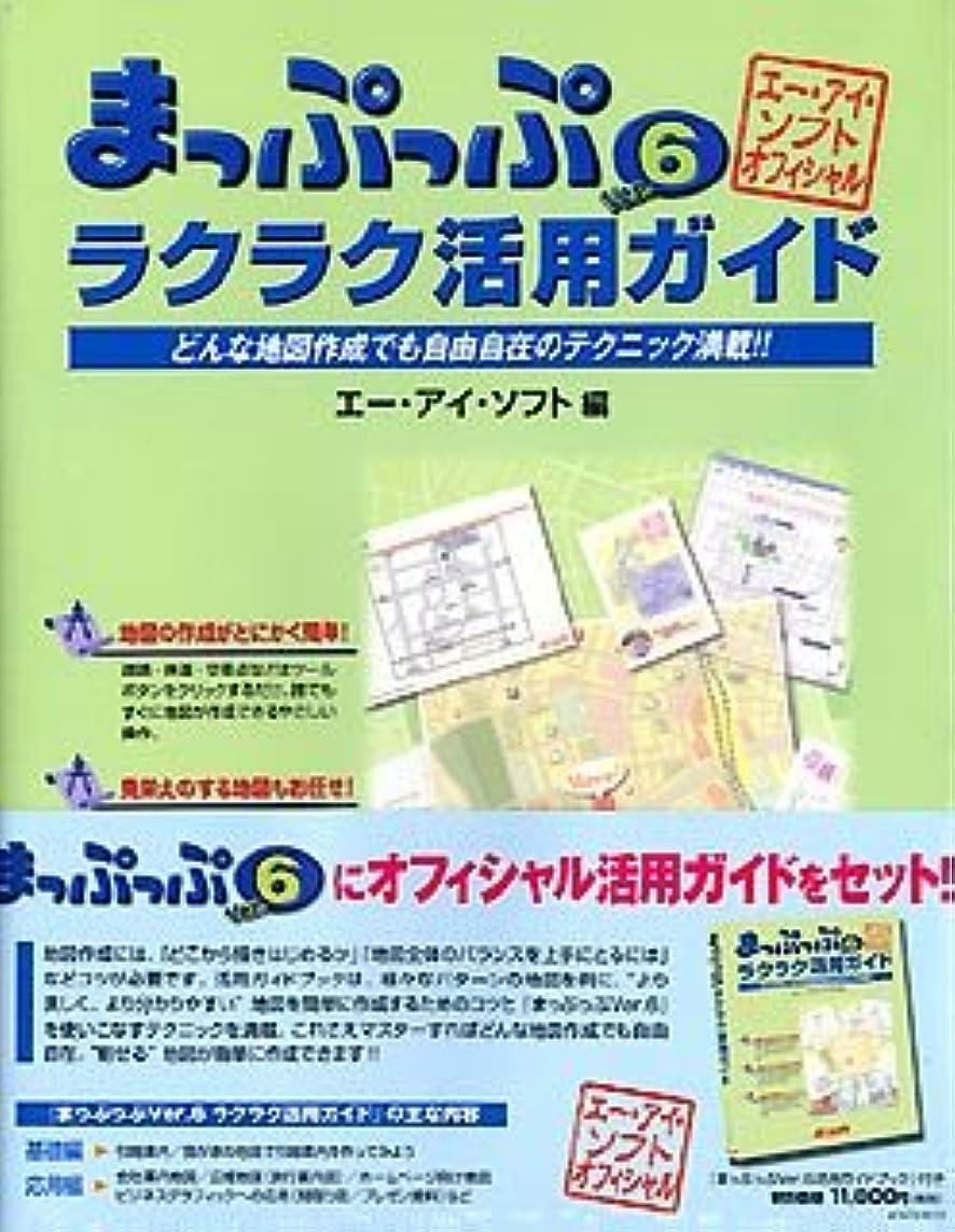 まっぷっぷ Ver.6 活用ガイドブック付き