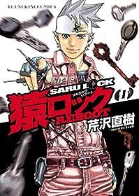 猿ロック REBOOT(1) (ヤングキングコミックス)