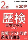 歴検実戦!テスト形式過去問題集2級日本史 解答・解説