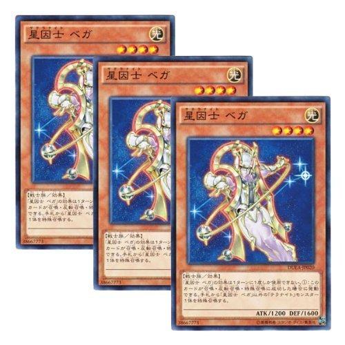 ★ 3枚セット ★遊戯王 日本語版 DUEA-JP020 星因士 ベガ (ノーマル)