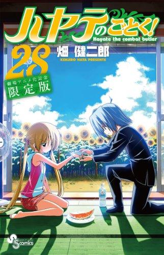 ハヤテのごとく!28 劇場アニメ化記念限定版 (少年サンデーコミックス)の詳細を見る