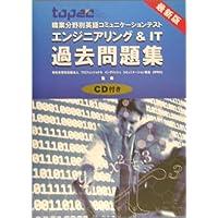 TOPEC職業分野別英語コミュニケーションテストエンジニアリング&IT 過去問題集