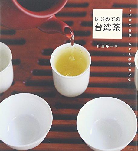 はじめての台湾茶の詳細を見る
