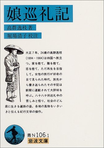 娘巡礼記 / 高群 逸枝,堀場 清子