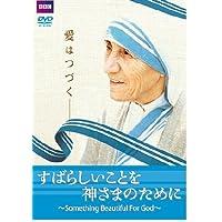 マザー・テレサ~すばらしいことを神さまのために~