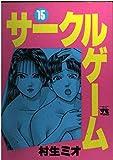 サークルゲーム 15 (ヤングチャンピオンコミックス)