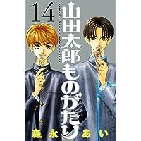 山田太郎ものがたり(14)