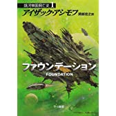 ファウンデーション ―銀河帝国興亡史〈1〉 (ハヤカワ文庫SF)