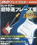 ロック・ギター超特選フレーズ集 (シンコー・ミュージック・ムック―DVDプレイ・マスター)