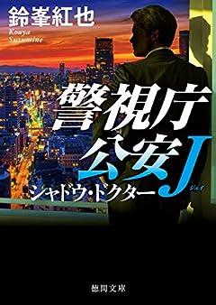 シャドウ・ドクター: 警視庁公安J (徳間文庫 す 15-5)