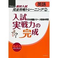 入試実戦力の完成 (くもんの高校入試英語完全攻略トレーニング 2)