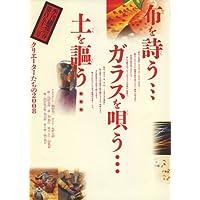 銀花 2008年 03月号 [雑誌]